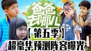 网曝【爸爸去哪儿5】新成员曝光,堪称史上超豪华阵容!