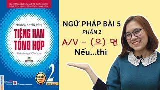 Ngữ Pháp Tiếng Hàn Tổng Hợp Sơ Cấp 2 Bài 5 (P.2) (으)면 | Hàn Quốc Sarang