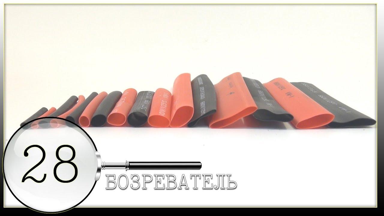 Термоусадочные кембрики | AliExpress | Обзор