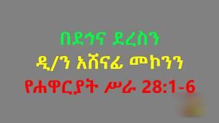 በደኅና ደረስን ዲ/ን አሸናፊ መኮንን Bedehna Deresen Deacon Ashenafi Mekonnen