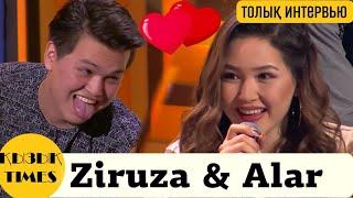 Ziruza және Alar - Кызык Times 2019 - Зируза Алар