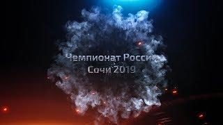 Чемпионат России. Тур 5. Дивизион 04/05. Жасмин Михайловск - Фора Москва. (15.11.19)