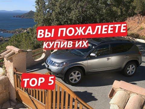 5 САМЫХ ЛОМУЧИХ КРОССОВЕРОВ!