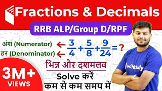5:00 PM RRB ALP/Group D I Maths by Sahil Sir | Fractions & Decimals| अब Railway दूर नहीं I Day#03