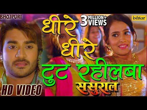 धीरे धीरे टुट रहीलबा | Dhire Dhire | Latest Bhojpuri Song 2017 | Sasural | Bhojpuri Movies 2017