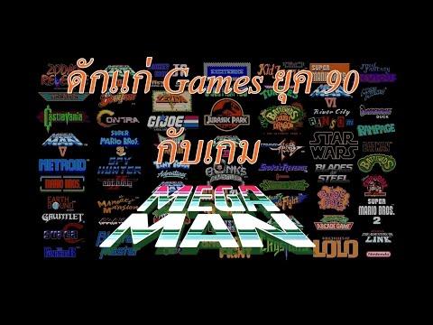 [ดักแก่ Games ยุค 90]ดักแก่กับเกม Mega Man by SaGitTaRius C.