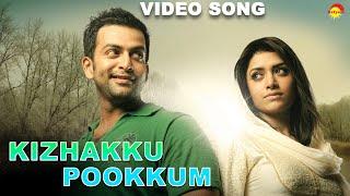 കിഴക്ക് പൂക്കും   Video Song HD   Anwar   Prithviraj   Mamta Mohandas