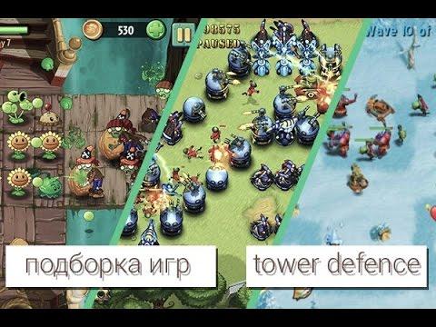 Подборка игр: tower defence #1