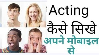 How to Learn acting in hindi ll acting kese seekhe ll funny Comedy acting kese kre ll android 2019