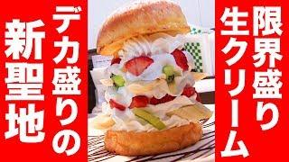 【デカ盛り】生クリーム量が限界越えのハンバーガー食べてみた!【テディーズ ビガー バーガー】