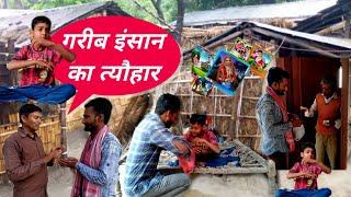 गरीब की होली । ऐसे मनाई गरीब ने होली Garib ki holi 2019