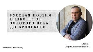 Русская поэзия в школе  от Золотого века до Бродского