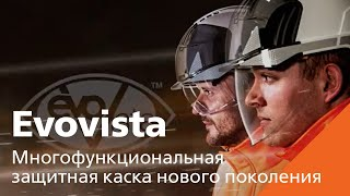 JSP EVOVISTA — защитная каска нового поколения