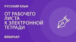 Урок русского языка: от рабочего листа к электронной тетради