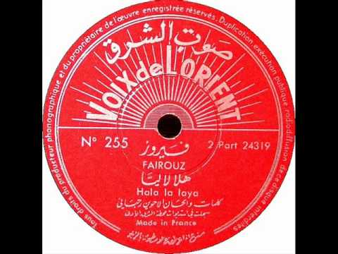 VINTAGE ARABIC MUSIC-Hala La Laya by Fairouz on Voix De L'Orient 255 (78 rpm Record)