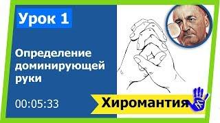 Хиромантия. Обучение. Урок 1. Определение доминирующей руки