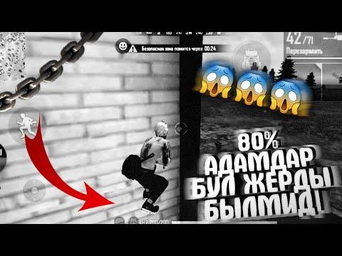 ТОП 5 ТЫҒЫЛАТЫН ЖЕРЛЕР! | КАЗАКША ФРИ ФАЕР