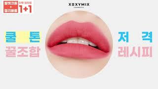 젝시믹스 립틴트꿀조합 #2 원샷핑크_핑크뉘앙스