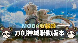 刀劍神域版本,英雄改動完整解說! 傳說對決 MOBA數據姬