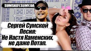 Сергей Сумской - Не Настя Каменских, не даже Потап... (ПОЕТ АВТОР ПЕСНИ ПОД ГИТАРУ)