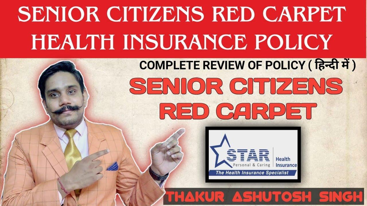 SENIOR CITIZENS RED CARPET HEALTH INSURANCE || STAR HEALTH ...