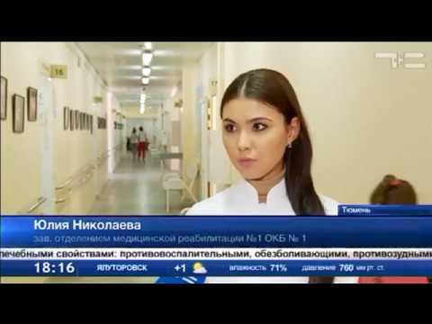 Более 70 заболеваний в Центре реабилитации ОКБ №1 будут лечить НЕФТЬЮ