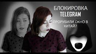 БЛОКИРОВКА TELEGRAM / ОКНО В КИТАЙ
