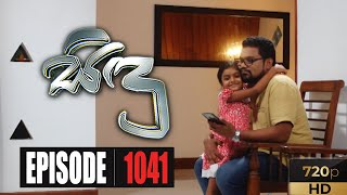 Sidu | Episode 1041 07th August 2020 Thumbnail