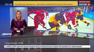 Российские хоккеисты взяли золотой медаль на олимпиаде 2018.