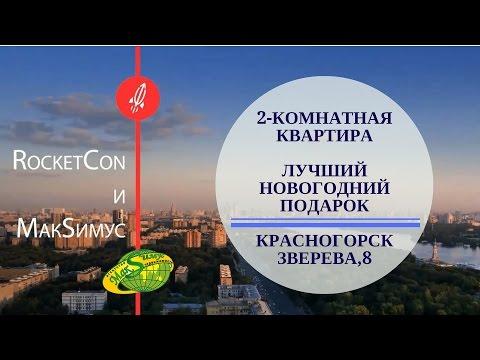 Купить квартиру в Красногорске: вторичное жилье
