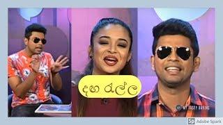 බෝධිලිමාගැන ගයාන් කියනකථා අහන්න - Dangarella |TV 1 Chanale sri lanka Thumbnail