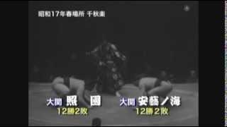 Akinoumi vs. Terukuni : Haru 1942 (安藝ノ海 対 照國)