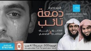 Popular Videos - دمعة تائب & Islam