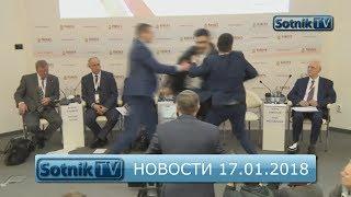 НОВОСТИ. ИНФОРМАЦИОННЫЙ ВЫПУСК 17.01.2018
