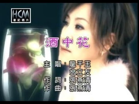 龍千玉vs翁立友-酒中花(官方KTV版)