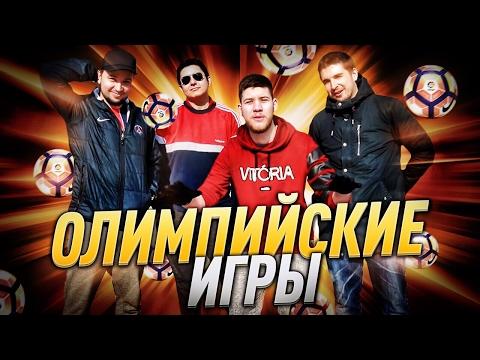 ОЛИМПИЙСКИЕ ИГРЫ ФИФЕРОВ 2017