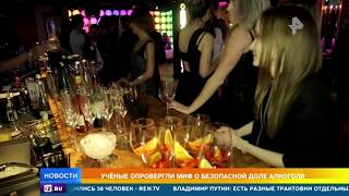 Ученые опровергли миф о безопасной дозе алкоголя