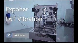 随着我们测评了越来越多的咖啡机,在公众号和B站留言里,呼声最高的就是今天要带来的爱宝e61