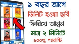 How to Recover Deleted Photo from Phone/Best photo Recovery app for Android(Bengali).