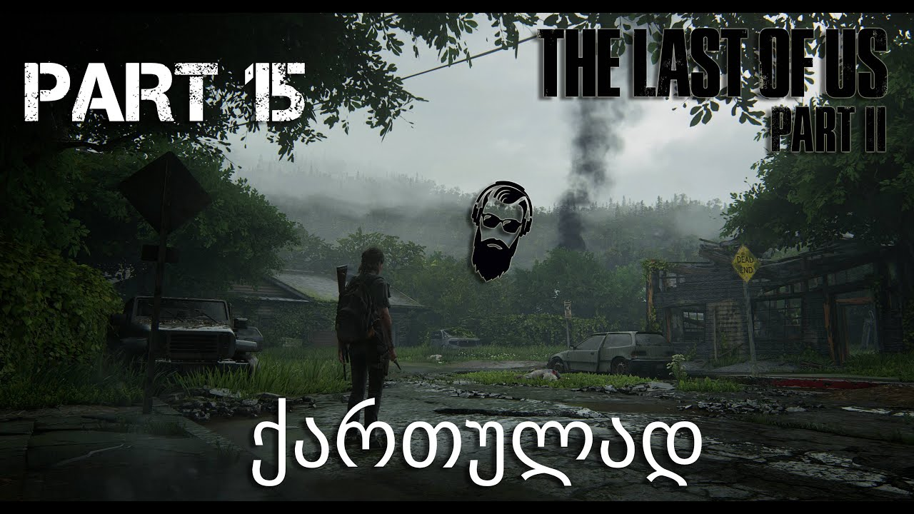 The Last of Us Part II PS4 ქართულად ნაწილი 15