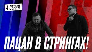 Сука любовь   QOPY: КОПЫ   4 серия