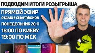 Разыгрываем 4 Xiaomi и OnePlus 5 в прямом эфире!!!
