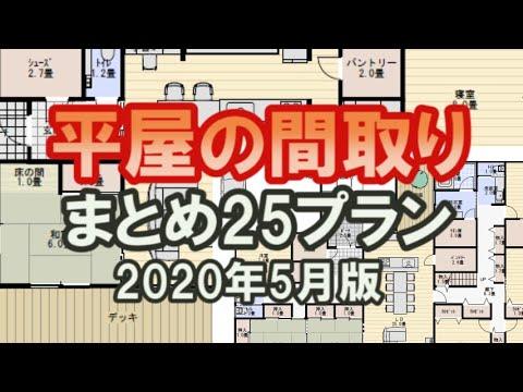 平屋の間取り図 まとめ25プラン 2020年5月版