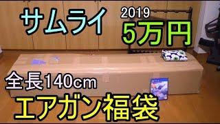 2019年新春にSAMURAI・ジーリーストアで販売されていたサバゲー・エアガン福袋開封動画です。 大型のスナイパーライフルでも入ってそうな、なが...