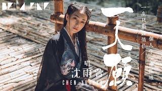 沈雨萱 - 一人願 (古風傷感情歌)【歌詞字幕 / 完整高清音質】♫「我奮不顧身卻 空餘恨幾寸...」Chen Yuxuan - One's Wishes