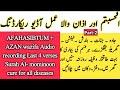 Afahasibtum and Azan wazifa audio recording Part 2 | Surah mominoon last 4 verses| Faisalrohanitv