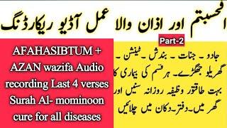 Afahasibtum and Azan wazifa audio recording Part 2   Surah mominoon last 4 verses  Faisalrohanitv