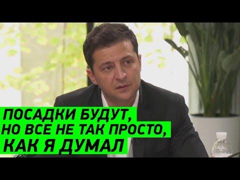 СРОЧНО! Зеленский ответил журналистам КОГДА НАЧНУТСЯ ПОСАДКИ