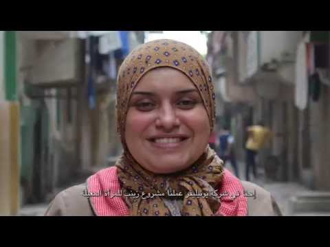 Unilever' Zeinab Project Provides Employment Opportunities to Women in Egypt