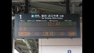 湖西線 比叡山坂本駅 ホーム 発車標(LED電光掲示板) JR西日本 2019/2 その2 thumbnail
